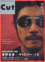 CUT・110号(表紙・浅野忠信)