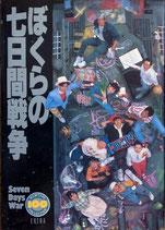 ぼくらの七日間戦争(写真集/映画書)
