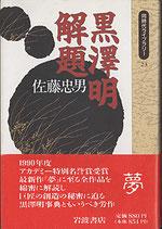 黒澤明解題(同時代ライブラリー23/映画書)