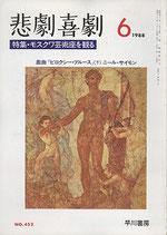 悲劇喜劇・6月号(特集・モスクワ芸術座を観る)(NO・452/演劇雑誌)