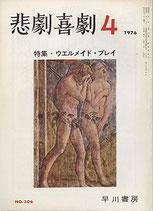 悲劇喜劇・4月号(特集・ウエルメイド・プレイ)(NO・306/演劇雑誌)