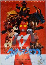 ウルトラマン2ゼアス・超人大戦・光と影(特撮/ポスター邦画)