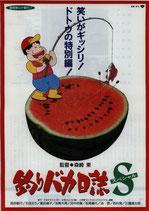 釣りバカ日誌S(スペシャル/チラシ邦画)