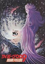サイボーグ009超銀河伝説(アニメ・パンフレット)