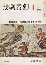 悲劇喜劇・1月号・新春放談・滝沢修・獄中1940年(NO・291/演劇雑誌)