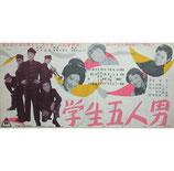 学生五人男・第1・2・3部(TOEI PRESS SHEET NO.205)