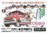 がんばれベアーズ特訓中(グランドシネマ/チラシ洋画)