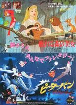 眠れる森の美女/ピーターパン(アニメ プレスシート)