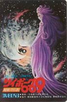 超銀河伝説サイボーグ009(名刺判宣伝カレンダー)(映画宣材)