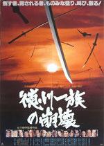 徳川一族の崩壊(邦画ポスター)