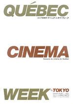 (カナダ映画祭)ケベック・シネマ・ウィーク(洋画パンフレット)