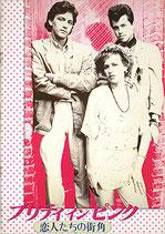 プリティ・イン・ピンク 恋人たちの街角(アメリカ映画/パンフレット)