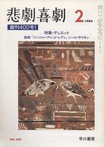 悲劇喜劇・2月号(特集・創刊400号!)(NO・400/演劇雑誌)