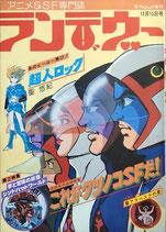 ランデヴー・タツノコSF&シンドバッド特集(アニメ&SF・コミック誌)