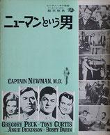 ニューマンという男(アメリカ映画/プレスシート)