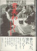 君美わしく・戦後日本映画女優讃(映画書)