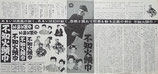 不知火頭巾(DAIEI PRESS SHEET・NO.706)