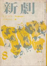 新劇「天も地も白い」110・八月号(演劇雑誌)