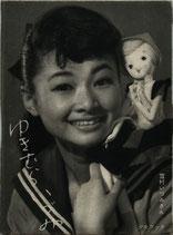 雪村いずみ(ブロマイド/少女ブック付録)