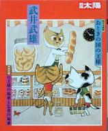 おとぎの国の王様・武井武雄(別冊太陽/美術書)