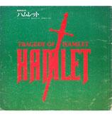 ハムレット(劇団四季公演プログラム)