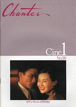 ロアン・リンユィ 阮玲玉(香港映画/パンフレット)