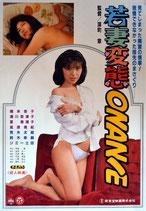 若妻変態ONANIE(ピンク映画ポスター)