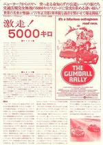 激走!5000キロ(洋画プレスシート)