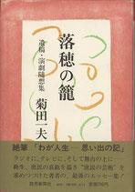 落穂の籠 遺稿・演劇随想集 菊田一夫