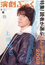 演劇ぶっくNO.144・特集・えんぶチャート2009(演劇書)