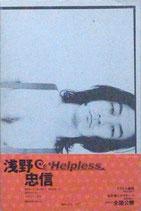 Helpless(ヘルプレス/浅野忠信)