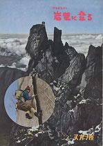 アルピニスト岸壁に登る(日比谷スカラ座/パンフレット)