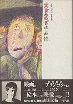 こじこじ映画館(私的に綴る絵日記帖)(映画書)