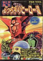 ぶっちぎり(仏恥義理)ヒーロー道・まんが秘宝Vol.1(漫画)