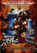 スパイキッズ3-D:ゲームオーバー(チラシ洋画)