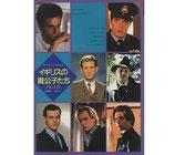イギリスの貴公子たち・2(デラックスカラーシネアルバム36)(映画書)