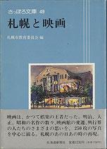 札幌と映画(さっぽろ文庫49/映画書)