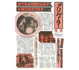 アリゲーター(宣材チラシ/ニュー東宝シネマ1)