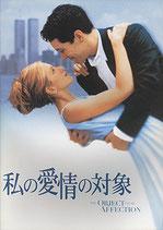 私の愛情の対象(アメリカ映画/パンフレット)