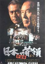 日本の首領<ドン>・野望篇(タイトル下シルバー字)(邦画ポスター)
