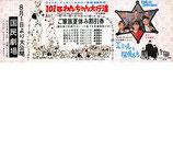 101匹わんちゃん大行進/エミールと探偵たち(ご家族夏休み割引券)