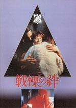 戦慄の絆(カナダ映画/パンフレット)