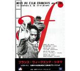 フランス・ウィークエンド・シネマ(チラシ洋画/シアターキノ)
