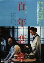 百年恋歌(チラシ洋画)
