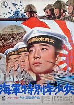 海軍特別年少兵(邦画ポスター)