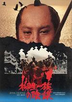 柳生一族の陰謀(邦画パンフレット)