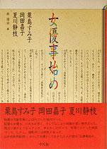 女優事始め・栗島すみ子・岡田嘉子・夏川静枝(映画書)