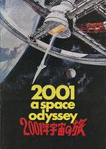 2001年宇宙の旅(リヴァイバル版 パンフレット)