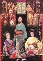 東雲楼女の乱(邦画パンフレット)