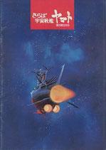 さらば宇宙戦艦ヤマト 愛の戦士たち(アニメ・パンフレット)